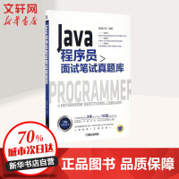 Java程序员面试笔试真题库 猿媛之家 编著