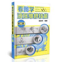 化学工业:看图学液压维修技能(二版)