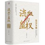 流血的皇权:楚汉争霸(全2册)(梁晓声题词做序推荐)
