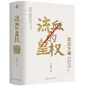 流血的皇权(pdf+txt+epub+azw3+mobi电子书在线阅读下载)