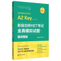 新版剑桥KET考试.全真模拟试题+精讲精练【2020年新版考试】剑桥通用五级考试A2 Key for Schools(赠音频)