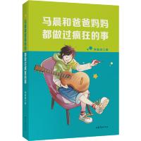 中文分级阅读七年级:马晨和爸爸妈妈都做过疯狂的事