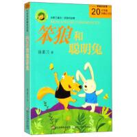 汤素兰系列・笨狼的故事:笨狼和聪明兔 汤素兰 著 9787534261220 浙江少年儿童出版社