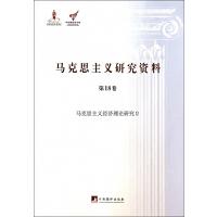 马克思主义研究资料( 8卷马克思主义经济理论研究Ⅱ)/ 文库