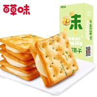 新品【百草味-牛轧饼干200gX2】好吃的牛扎饼干早餐糕点休闲零食