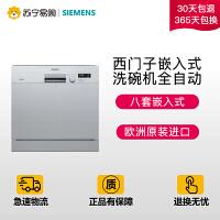 【苏宁易购】西门子嵌入式洗碗机 全自动 家用SC73E810TI原装进口