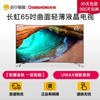 【苏宁易购】Changhong/长虹 65D3C 65英寸led智能网络4K曲面平板液晶电视机60