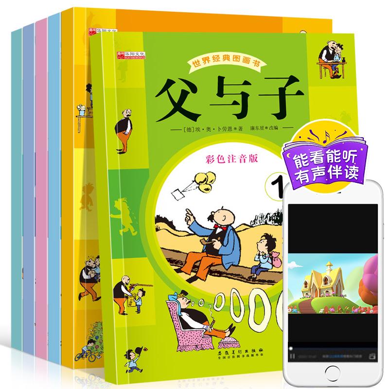 父与子漫画书全集6册 正版全套一年级小学生经典绘本儿童成长早教有声读物 3-4-5-6-7-8周岁幽默搞笑故事书连环画经典卡通名著
