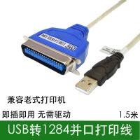 爱普生LQ-300K1600K针式打印机USB转并口数据线