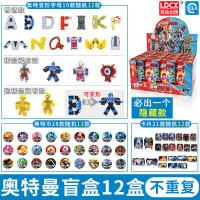 【支持礼品卡】 灵动创想迪迦捷德奥特曼字母变形奥特ABC惊喜盲盒怪兽玩具 7th