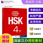 HSK标准教程4(下)(含1MP3)