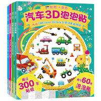 3D泡泡贴(套装全4册)