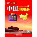 中国地图册(大字版)(2021年新版)