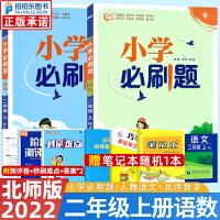 小学必刷题二年级上册语文数学北师大版两件套2022新版