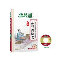 (2014)快易通・高中必背古诗文 赠听书光盘