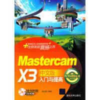 【正版二手书9成新左右】MasterCAM X3中文版入门与提高(配(入门与提高丛书 高长银著 清华大学出版社