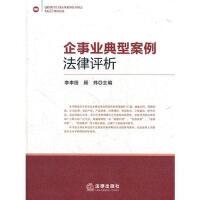 【二手书8成新】企事业典型案例法律评析 李申田,顾炜 法律出版社