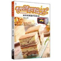 【二手书8成新】玩味烘培文化:家用电烤箱烘培食谱 杨秀红著 9787535643247