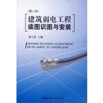 建筑弱电工程读图识图与安装(第二版)(1-3)
