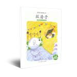 亲亲大自然丛书:丝房子(动物的变态发育)