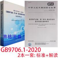 2本1套 GB9706.1-2020《医用电气设备 第1部分:基本安全和基本性能的通用要求》标准解读
