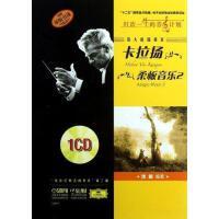 的指挥家卡拉扬 柔板音乐上海音乐出版社9787807519621 RT全新图书翰林静轩图书专营店