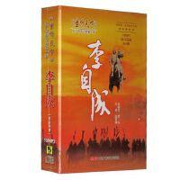 坐听天下:李自成(10MP3)矛盾文学奖作品