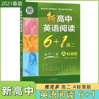 2019版 维克多英语 高中英语阅读6+1高二A版 每日一练 维克多高二英语阅读 A版 维克多高二6+1 现代教育出版
