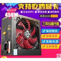 【支持礼品卡】金河田战龙RX590 电脑主机箱电源台式机静音额定450w峰值550w