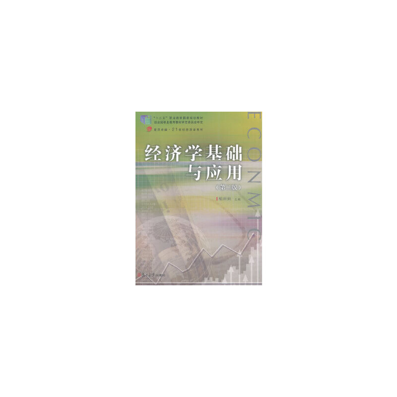 [二手旧书9成新]复旦 21世纪经济学系列:经济学基础与应用(第二版),胡田田,9787309107159,复旦大学出版社 正版书籍,可开发票,注意售价与书籍详情内定价的关系,有任何问题随时联系客服