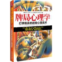 牌局心理学:打牌稳赢的超级心理战术(实用有趣的玩牌书,教你攻防有度,无往不利。斗地主、诈金花、拖拉机、梭哈、升级、五十