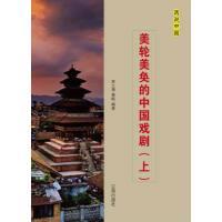 【按需印刷】―美轮美奂的中国戏剧(上)