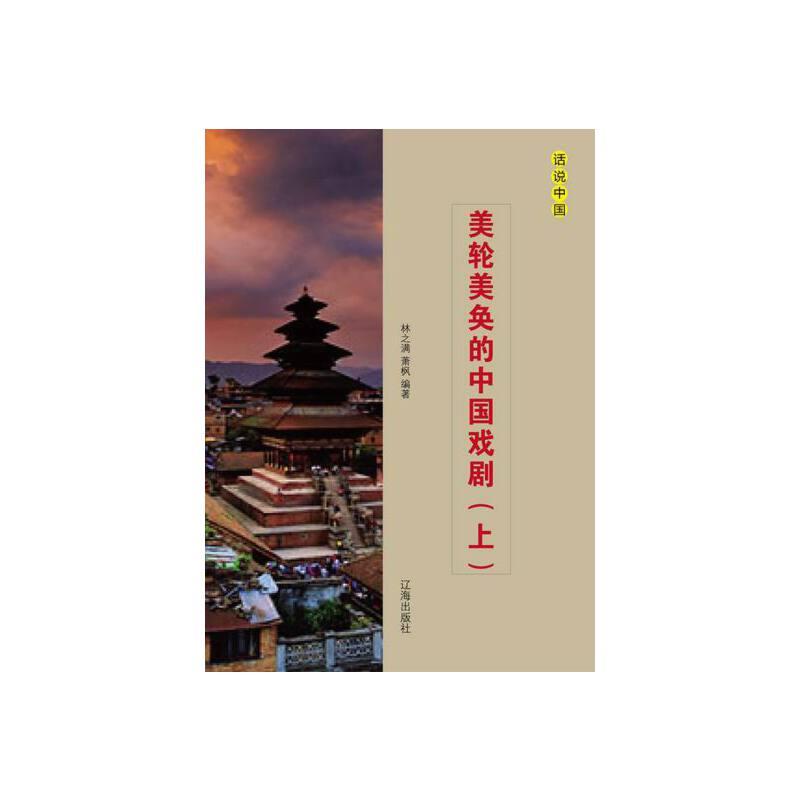 【按需印刷】—美轮美奂的中国戏剧(上) 按需印刷商品,发货时间20个工作日,非质量问题不接受退换货。