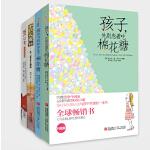 棉花糖系列少儿励志图书(套装全4册)