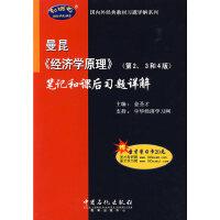 曼昆《经济学原理》笔记和课后习题详解 金圣才 主编 中国石化出版社 9787802291324