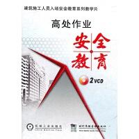 高处作业安全教育2VCD