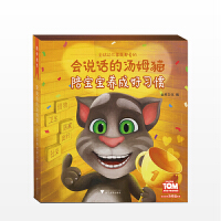 会说话的汤姆猫:陪宝宝养成好习惯(套装共5册)