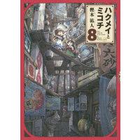 现货 进口日文 漫画 妖精森林的小不点 ハクメイとミコチ 8
