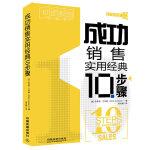 成功销售实用经典10步骤(美国培训与发展协会实用经典10步系列)