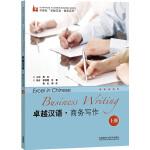 卓越汉语.商务写作(上册)(商务汉语考试系列)