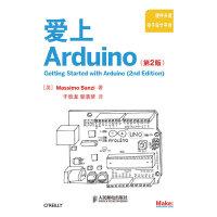 爱上Arduino(第2版)【正版书籍,满额减】