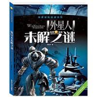 正版 外星人未解之谜 探索发现阅读系列 青少年版 彩图版 7-8-9-10-12岁外星人大百科全书 中小学四五六年级课外书