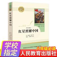 红星照耀中国人民教育出版社初中生八年级课外书籍必读红心闪耀西行漫记斯诺原版原著完整版人教版昆虫记畅销书