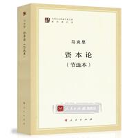 【人民出版社】资本论(节选本)