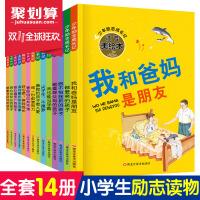 全套14册 小学生课外阅读书籍 彩图注音版 一年级课外书必读二年级 励志成长记故事书6-12周岁儿童8-10岁带拼音阅