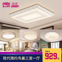 雷士照明 LED吸顶灯 森林系现代简约客卧套餐 三室一厅套餐(奢华系(三室一厅))
