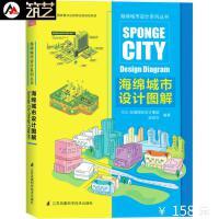 海绵城市设计图解 国际准则与案例解析 城市 居住区公园道路雨水渗透环境规划设计 GVL怡境国际设计集团闾邱杰