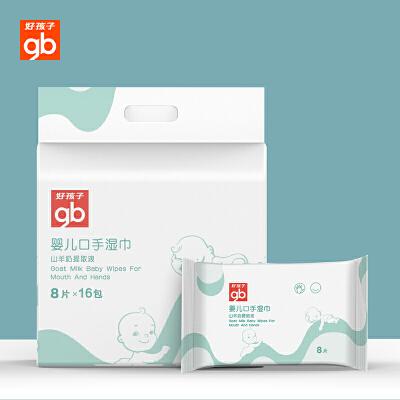 gb好孩子婴儿湿巾手口山羊奶湿纸巾8*16包宝宝便携随身装小包