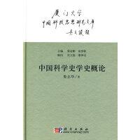 中国科学史学史概论