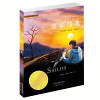 国际大奖小说喜乐与我系列――喜乐与我